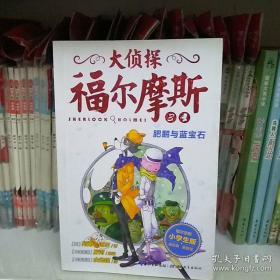 大侦探福尔摩斯(第一辑):肥鹅与蓝宝石
