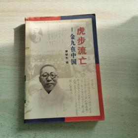 虎步流亡:金九在中国