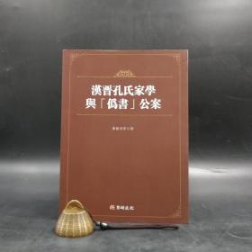 台湾万卷楼版  黄怀信等《漢晉孔氏家學與「偽書」公案》