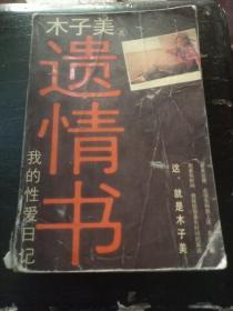木子美   遗情书  我的性爱日记