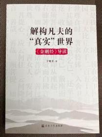【正版保证】解构凡夫的真实世界:金刚经导读 于晓非 宗教文化出版社