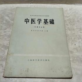 中医学基础(中医专业用)