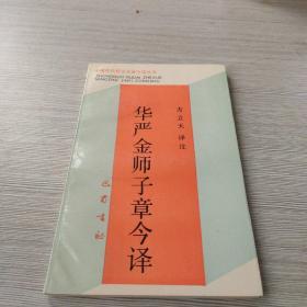 华严金师子章今译