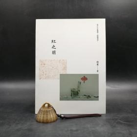 赵园签名钤印 台湾万卷楼版  《红之羽》