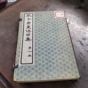 芥子园昼四集(第一册)线订