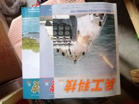 兵工科技  2012