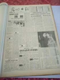 光明日报1994年1月29日