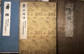 日本近代名家杉溪六桥、秦金石、若狭成业等共作册页《寿帖》 纸本,带函套,原木盒,共14开,每开42*30,题签在内作者15人。有作者目次一纸。