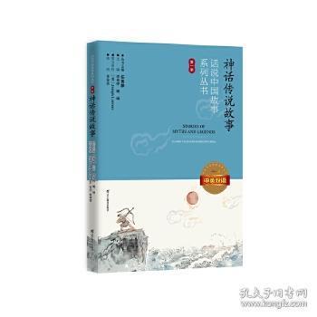 话说中国故事系列丛书--神话传说故事:中英双语(第一季)