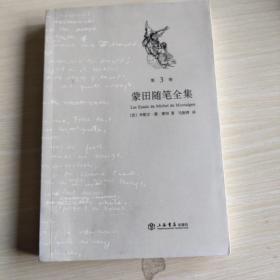 蒙田随笔全集(第三卷)
