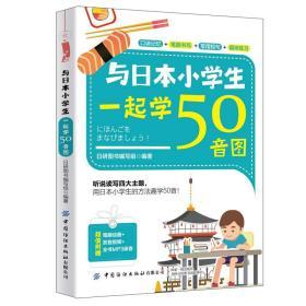 与日本小学生一起学50音图