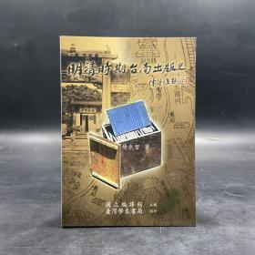 台湾学生书局版  杨永智《明清时期台南出版史》(锁线胶订)