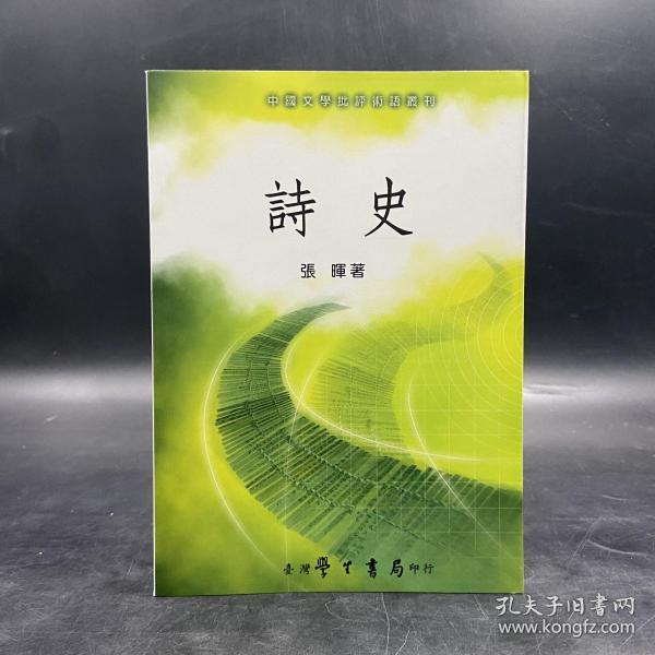 台湾学生书局版  张晖《詩史》(锁线胶订)