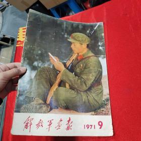解放军画报 1971年第9期 有毛林合影 品相如图