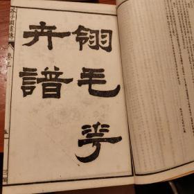 芥子园画传三集 (线订)