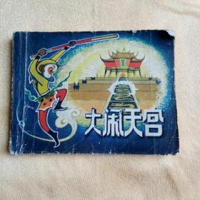 大闹天宫(老版彩色连环画)1981年2月1版1印,上海美术电影制片厂供稿,上海人民美术出版社