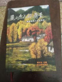 丽山水秀毓寿星:     梅县西阳人士谈寿经    作者签赠本    精装本