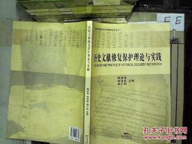 历史文献修复保护理论与实践