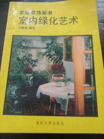 家庭装饰新潮:室内绿化艺术