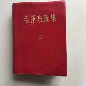 毛泽东选集3