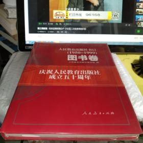 人民教育出版社书目:1950~1999.图书卷