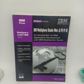 IBM WebSphere Studio Web 应用开发