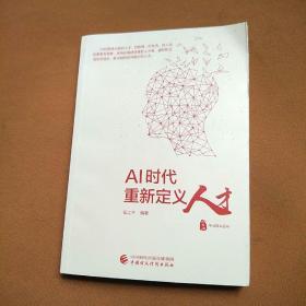 AI时代重新定义人才