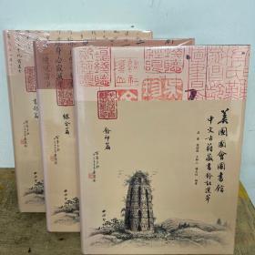 美国国会图书馆藏中国古籍钤记选萃(全三册)