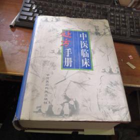 中医临床处方手册