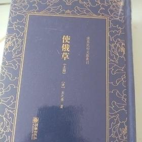 使俄草(全2册)清末民初文献丛刊 清王之春著 著