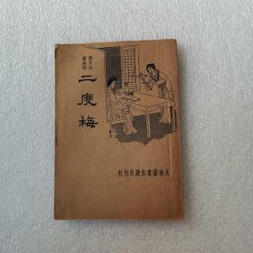 民国小说《二度梅》32开本