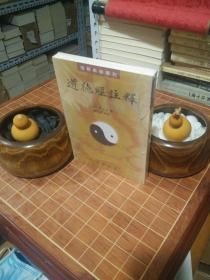 道德经注释 道教典籍选刊 平装 全新塑封