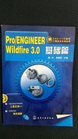PRO/ENGINEERWildfire3.0基础篇