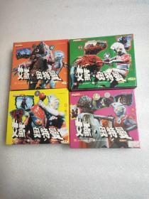 (宇宙英雄)日本科幻片:艾斯.奥特曼四盒 1盒8碟装 其他3盒都是6碟其中1盒未开封  共26碟