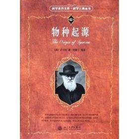 正版物种起源:科学素养文库·科学元典丛书