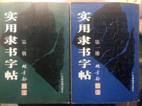 实用隶书字帖 第一册 第二册