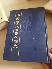 中国历代天灾人祸表上