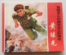 黄继光(抗美援朝英雄人物系列)一印