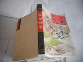 容斋随笔(中国古典名著文库)
