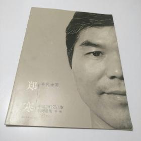 中国当代艺术家系列画集. 第1辑    郑寒    当代油画      签赠本保真【184】层