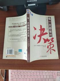 每一次都做对决策  李莹  译 机械工业出版社