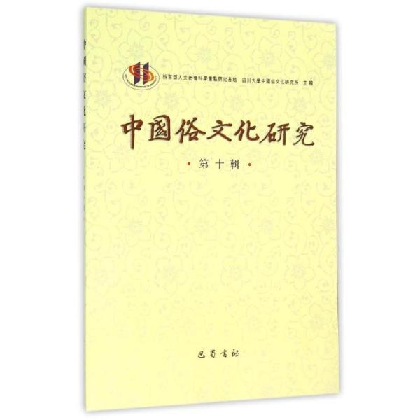 中国俗文化研究(第十辑)
