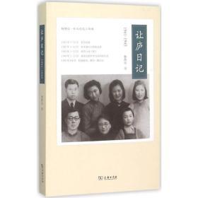 让庐日记:1941-1945
