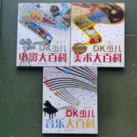 DK少儿艺术百科书系:少儿美术大百科,少儿电影大百科,少儿音乐大百科,全三册合售 精装本