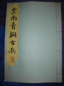 云南青铜古兵(旧拓,线装八开本,收录剑矛戈斧诸兵器七十六品)