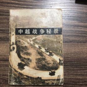 中越战争秘录