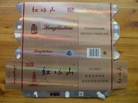 红塔山,百年经典,条标
