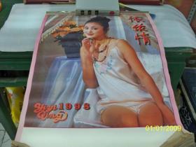 1998年挂历——依依情美女挂历(12张全) 尺寸:  75 × 51 cm