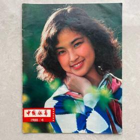 巜中国银幕》1980年4期