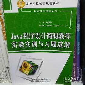 Java程序设计简明教程实验实训与习题选解/21世纪高等学校精品规划教材·程序设计课程系列